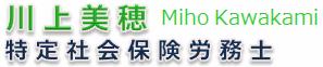 川上美穂 特定社会保険労務士