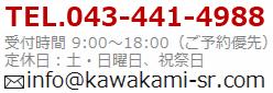 電話番号043-377-8308、受付時間午前9時から午後6時(ご予約優先)、定休日は土、日曜日、祝祭日、メールアドレスはinfo@kawakami-sr.com
