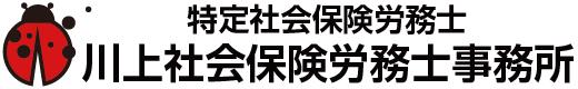 川上社会保険労務士事務所